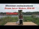 Cоковыжималка Dream Juicer Modern JDM 80 Обзор от ПроТехники