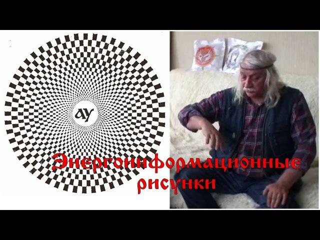 Энергоинформационные рисунки Суть Рисунка Тюрин Александр