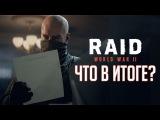 RAID: World War 2 - ЧТО В ИТОГЕ?