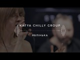 KATYA CHILLY GROUP Яблнька (Stage 13)