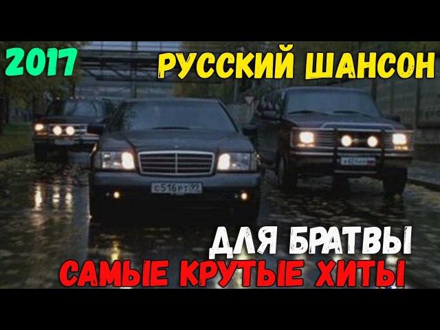 Новинки Русского Шансона 2017. Лучшие и новые песни 2017 года