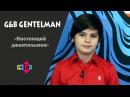 G B GENTELMAN «Как нравиться девочкам» / Pride TV