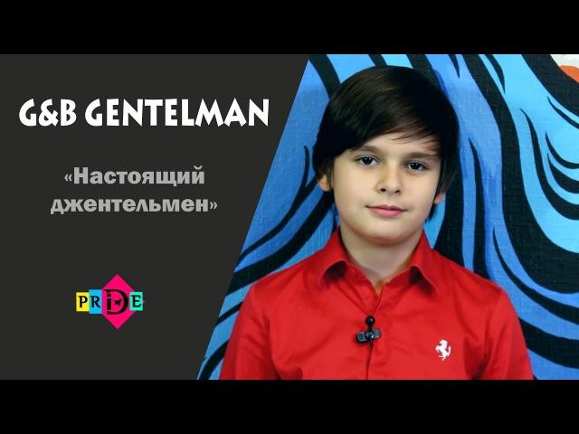 G B GENTELMAN «Как нравиться девочкам» / Pride TV » Freewka.com - Смотреть онлайн в хорощем качестве
