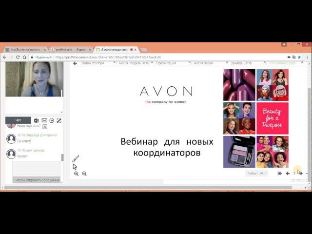 Я стала координатором Avon! С чего начать шаг 8