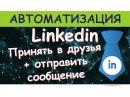 👨 Linkedin Принять запросы в друзья и написать сообщение. Продвижение Линкедин