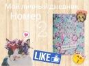 Творческий блокнот Мой личный дневник (Moneka cat) (Обзор разворотов)
