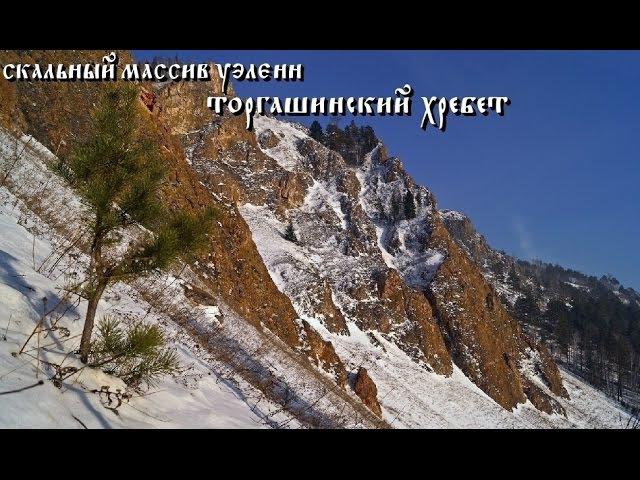 Скальный массив Уэленн,Торгашинский хребет,ПВД с друзьями