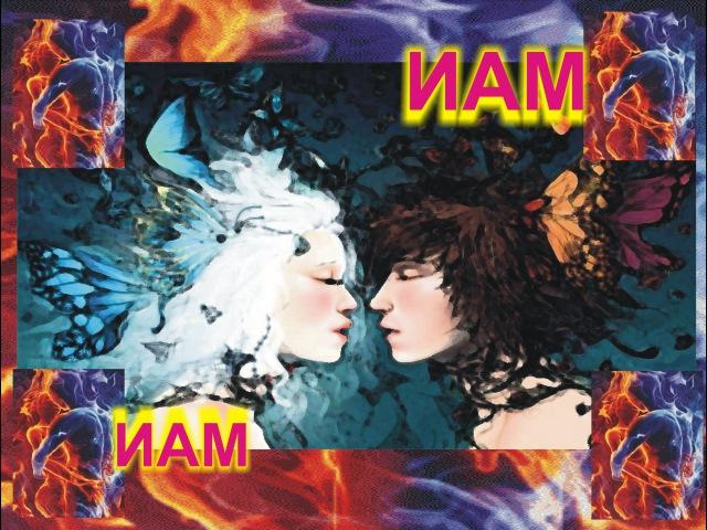ИАМ: биоэнергетические Тайны Любви