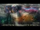 Апостолы Последнего Ответа. Авторская песня Алексея Купрейчика