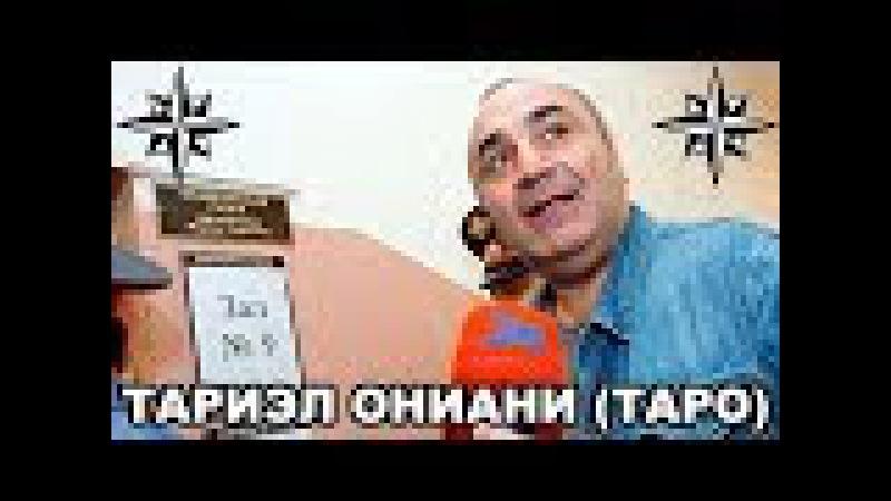 Вор в законе Тариэл Ониани Таро Грузинский крестный отец