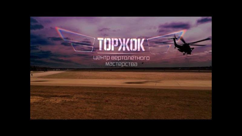 Торжок. Центр вертолетного мастерства