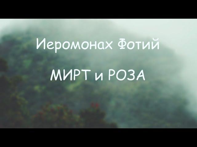 Иеромонах Фотий Мирт и Роза