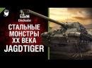 Jagdtiger Стальные монстры 20 ого века №34 От EliteDualist Tv World of Tanks
