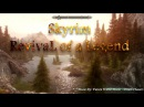 Новая сборка Модов 2017 Skyrim - Revival of a Legend Part 1v0.9 Betta