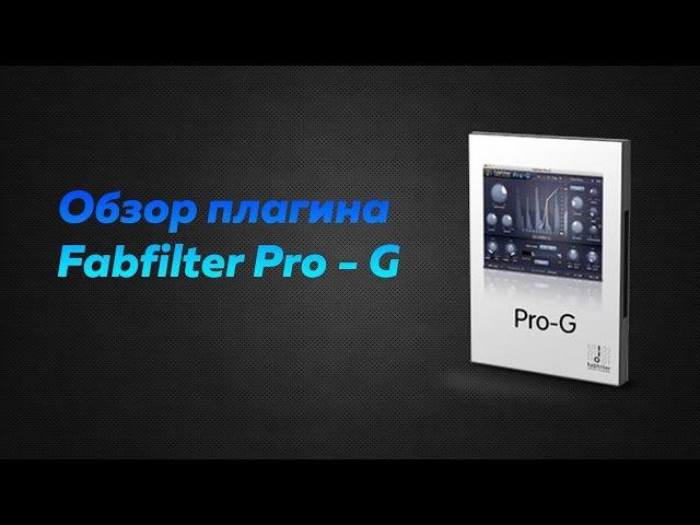 Обзор плагина Fabfilter Pro G Все гениальное просто