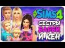 СЕСТРЫ БАРБИ И КЕН - Жизнь Барби в Sims 4