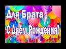 С ДНЕМ РОЖДЕНИЯ, БРАТИШКА! Фото - открытка поздравление.