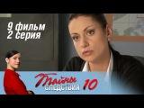 Тайны следствия 10 сезон 18 серия - Кто старое помянет (2011)