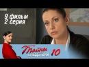 Тайны следствия 10 сезон 18 серия - Кто старое помянет 2011