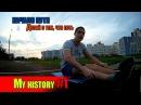 My history 1 НАЧАЛО ПУТИ. Делай с тем, что есть