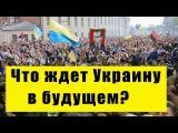 Что ждет Украину в будущем. Прислушайтесь к этому человеку - неужели он не прав