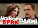 Новогодний брак фильм комедийная мелодрама HD