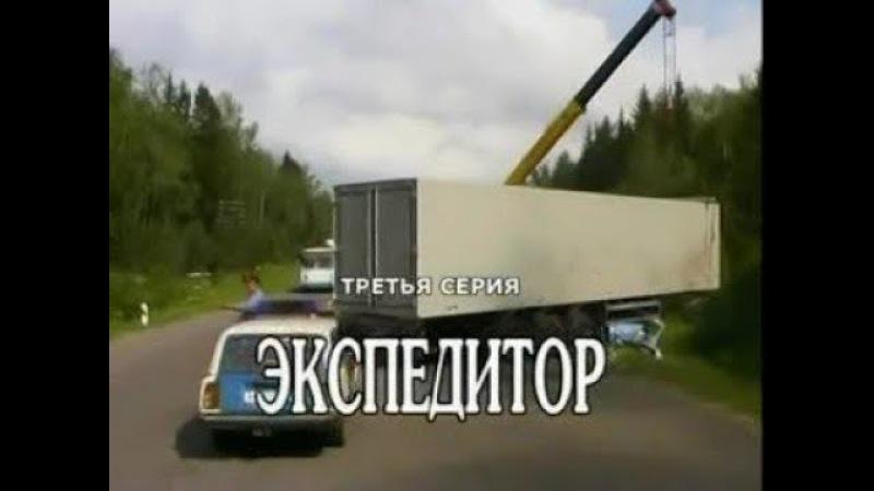 Дальнобойщики 3 серия Экспедитор