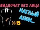 Видеочат без лица 15 - Наглый анон...