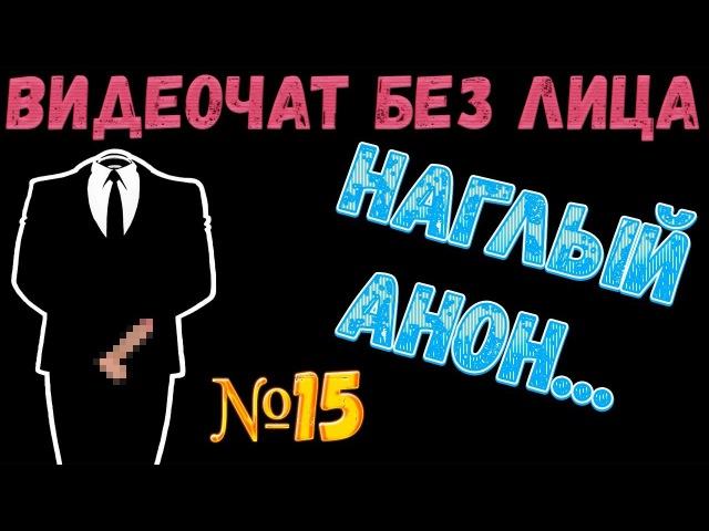 Видеочат без лица 15 Наглый анон