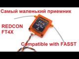 Самый маленький приемник стандарта Fasst - Redcon FT4X
