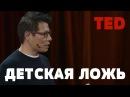 TED  Определите ли вы детскую ложь?