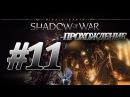 Средиземье 2: Тени войны/Shadow of war|Часть 11|БАЛРОК, ТЫ НЕ ПРОЙДЕШЬ