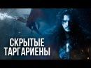Джон Сноу - наездник на драконе и тайна последнего Таргариена. Теории Игры Прест ...