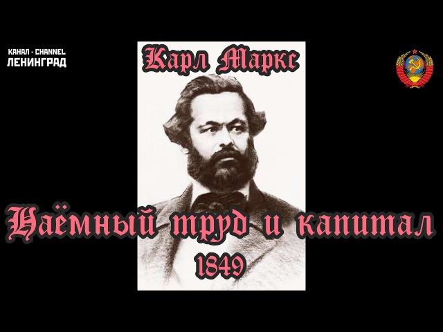 Карл Маркс. Наёмный труд и капитал. 1849. Аудиокнига. Русский.