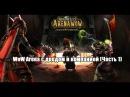 DreadIsOld: WoW Arena с дредом и компанией (Часть 1)