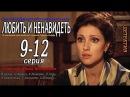 Любить и ненавидеть Мертвые воды московского моря 9 10 11 12 серия Детектив Кримина