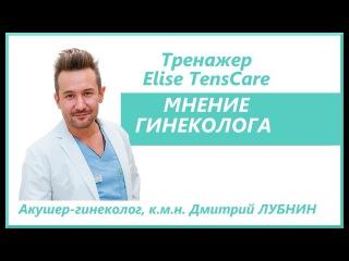 Миостимулятор Elise: отзыв гинеколога. Дмитрий ЛУБНИН.