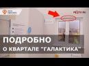 ЖК ГАЛАКТИКА. Подробный обзор новостройки в СПб.