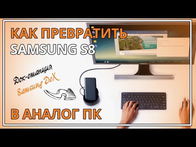 Samsung DeX: мини-обзор док-станции   Как превратить Samsung S8 в аналог ПК?