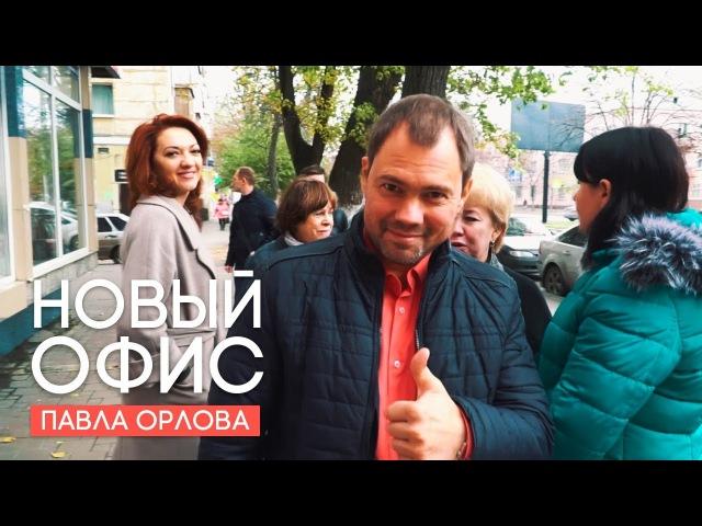 НОВЫЙ ОФИС Павла Орлова - СПЕЦОТДЕЛ на Ленина [Новости DOMIAN]