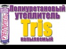 Полиуретановый утеплитель Tris