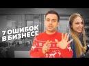 ФРАНШИЗА 7 ошибок которые совершают 99% предпринимателей 2 000 000 за 40 дней Франшиза Косенко
