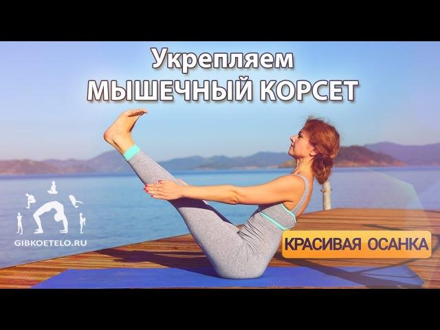 Укрепляем МЫШЕЧНЫЙ КОРСЕТ / Упражнения для живота, спины и ягодиц