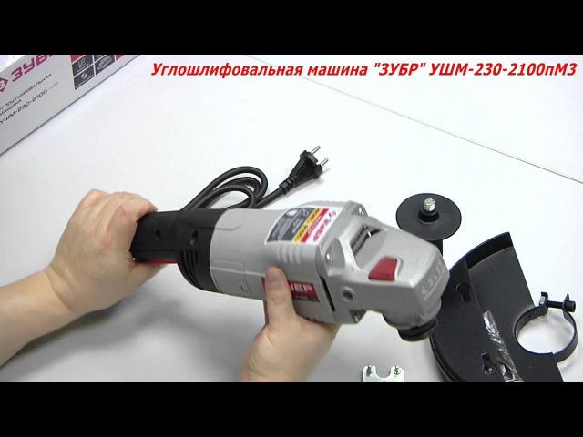 Углошлифовальная машина ЗУБР УШМ-230-2100 пМ3