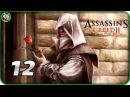 Assassin's Creed 2 ➪ Серия 12 ➪ Расхититель Венецианских гробниц