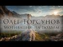 Торсунов Олег Мотивация на подъем