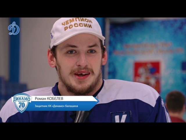«Динамо» Балашиха - обладатель Братины-2017