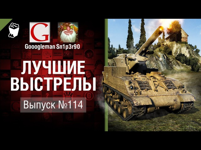 Лучшие выстрелы №114 от Gooogleman и Sn1p3r90 World of Tanks