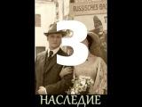 Наследие (3 серия из 8) Русский сериал. Драма