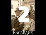 Наследие (2 серия из 8) Русский сериал. Драма